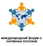 международный-форум-о-натяжных-потолках